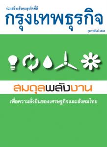 energy balance book cover