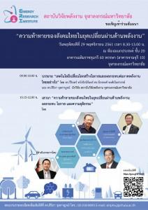 ERI Seminar Poster.pdf